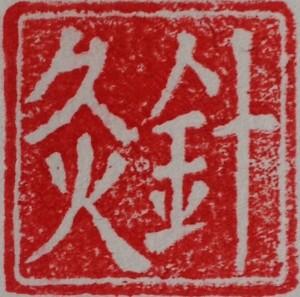 Akupunktur på Kinesisk